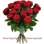 Роза 21 шт Гранд При